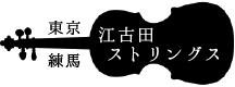 【江古田ストリングス】東京練馬にある弦楽器工房